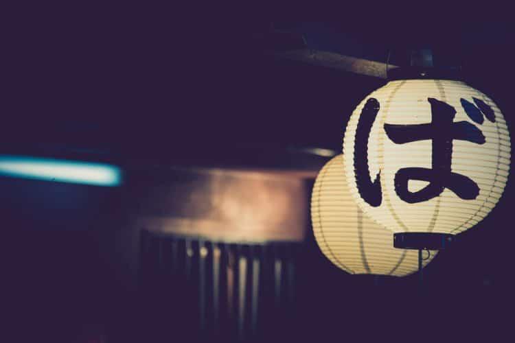 a Japanese lantern with hiragana character