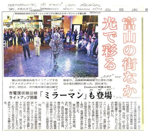 A Japanese newspaper page, showing Japanese read right to left (tategaki columns) and left to right (yokogaki)