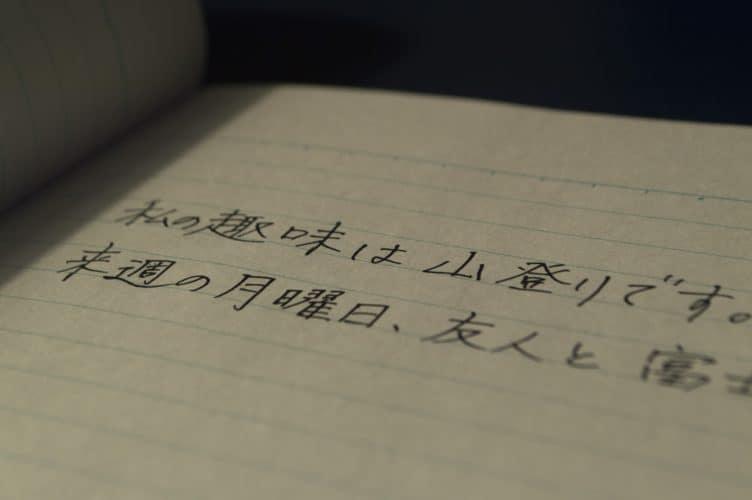 yokogaki - horizontal lines of Japanese writing, read from left to right