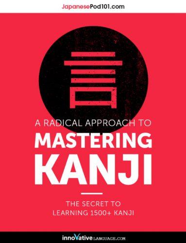 A Radical Approach to Mastering Kanji: free ebook