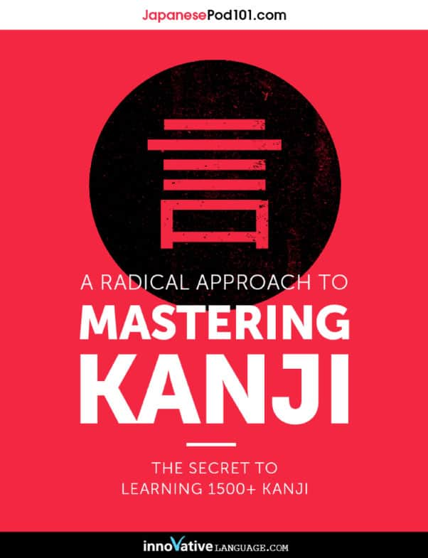 A Radical Approach to Mastering Kanji: free ebook