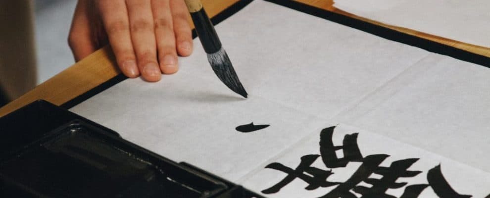 japanese kanji calligraphy with brush