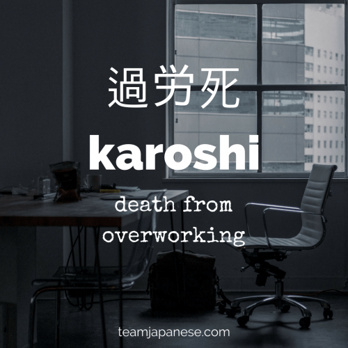 Karoshi: the Japanese word for death by overworking. For more untranslatable Japanese words, visit teamjapanese.com