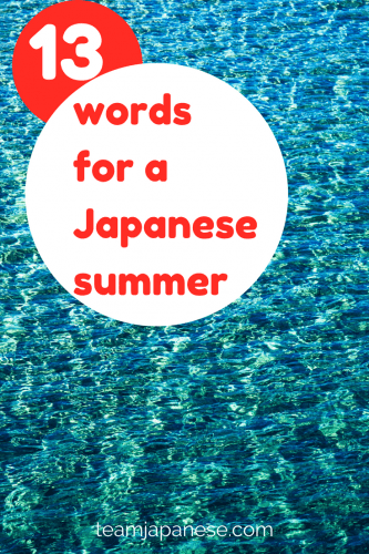 13 beautiful Japanese seasonal words to talk about a scorching summer!