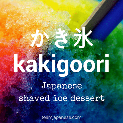 kakigoori - Japanese shaved ice dessert with syrup and condensed milk! This is one food you absolutely must try if you visit Japan in summer. For more essential Japanese summer words, head to Team Japanese!