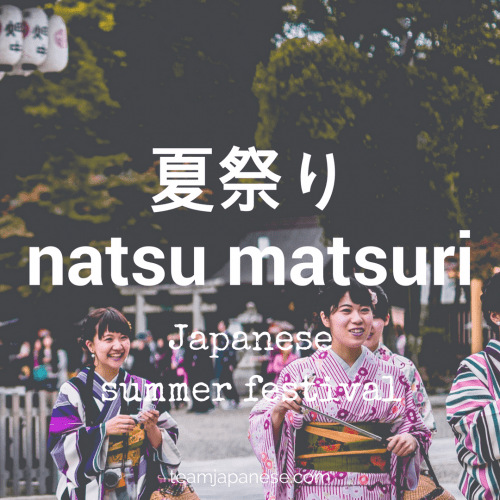 natsu matsuri - Japanese summer festivals, usually held in August. An essential experience for traveling to Japan. For more essential Japanese summer words, head to Team Japanese!