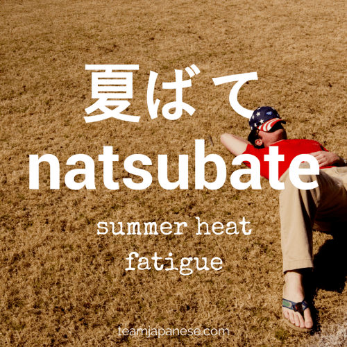 natusbate - a Japanese word meaning heat exhaustion or fatigue. For more essential Japanese summer words, head to Team Japanese!
