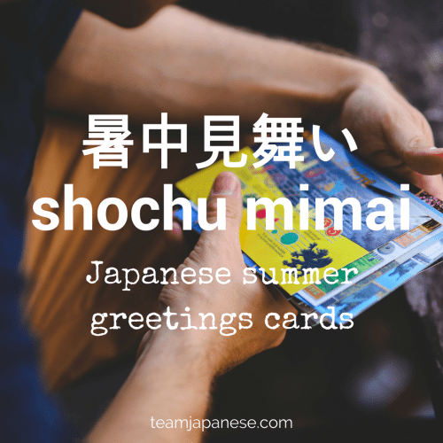 shochu mimai - greetings cards sent in mid summer in Japan. For more essential Japanese summer words, head to Team Japanese!