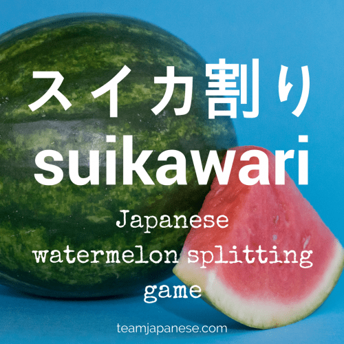 suikawari - a Japanese summer game similar to pinata, where children smash a watermelon open with a stick. You will see this played at summer festivals, parties and barbecues in Japan. For more essential Japanese summer words, head to Team Japanese!