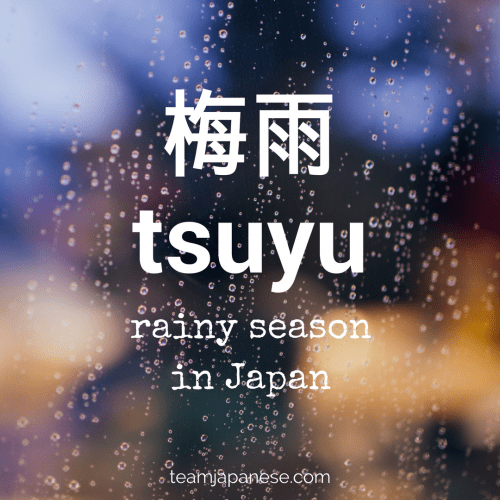 tsuyu - the rainy season in Japan in June and July. For more essential Japanese summer words, head to Team Japanese!