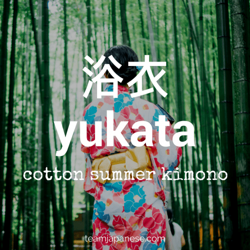 yukata - a light, cotton kimono worn in summer in Japan. For more essential Japanese summer words, head to Team Japanese!