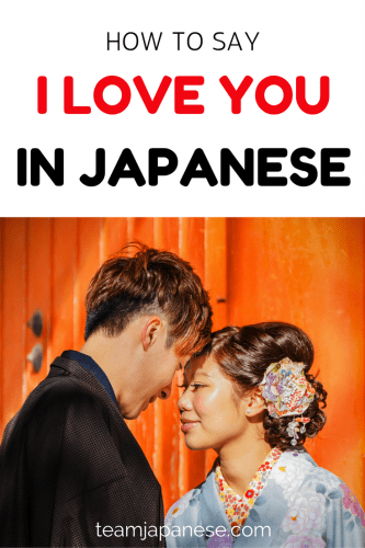 How to Say I Love You in Japanese - Team Japanese