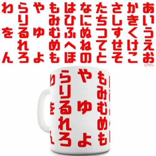 hiragana mug