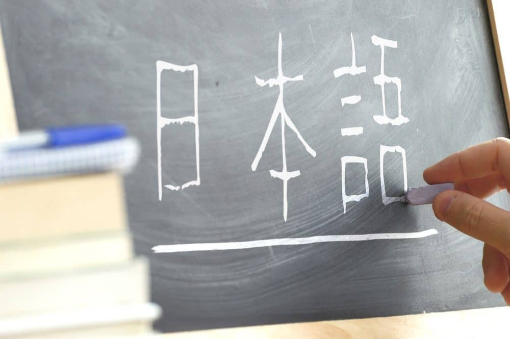 blackboard in Japanese classroom with kanji writing