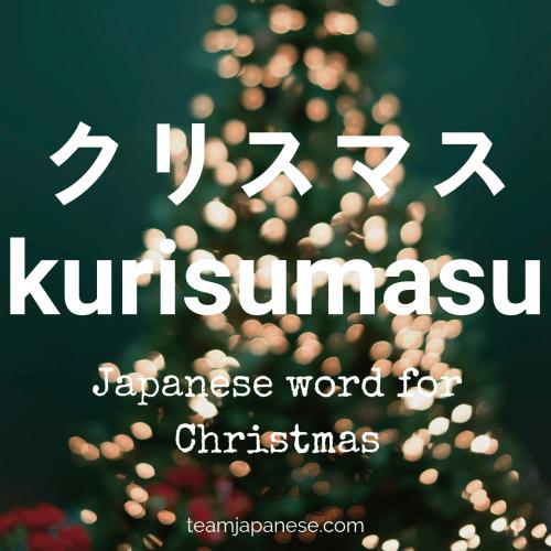 kurisumasu - christmas in Japanese - Japanese winter words