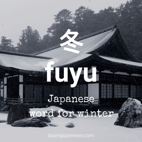 fuyu - winter in Japanese - Japanese winter words