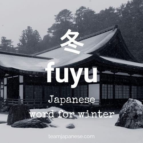 fuyu - winter in Japanese - Japanese winter words