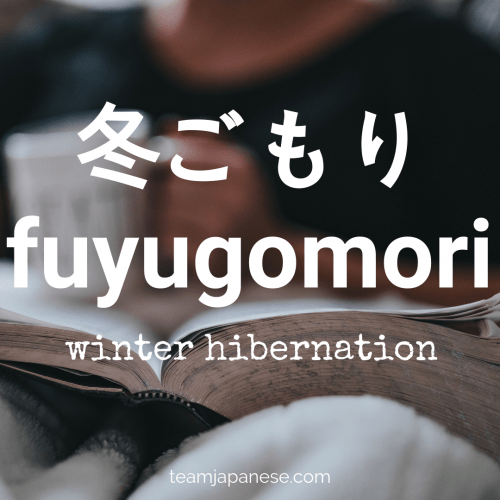 fuyugomori - winter hibernation in Japanese - Japanese winter words