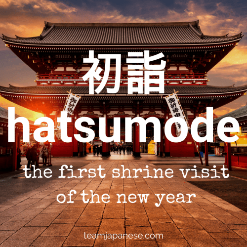 hatsumode - first shrine visit of the new year in Japanese - Japanese winter words