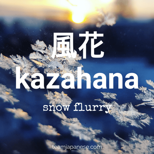 kazahana - snow flurry in Japanese - Japanese winter words
