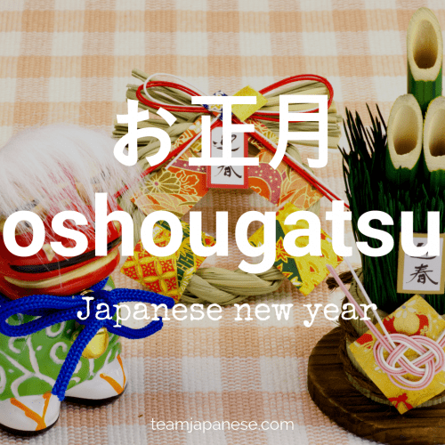 oshougatsu - new year in Japanese - Japanese winter words