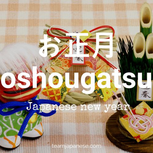oshougatsu - new year in Japanese - Japanese winter words