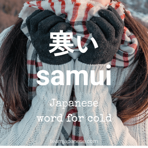 samui - cold in Japanese - Japanese winter words