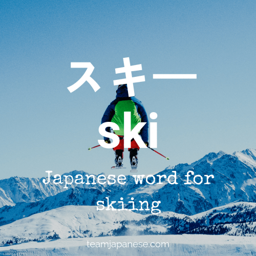 ski in Japanese - Japanese winter words