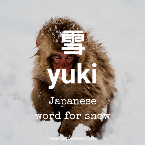 yuki - snow in Japanese - Japanese winter words