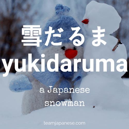 yukidaruma - snowman in Japanese - Japanese winter words