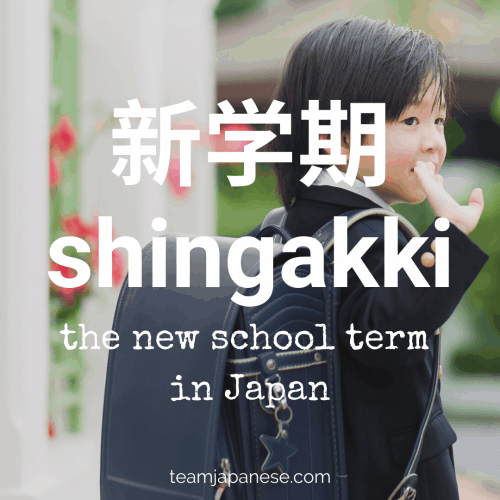shingakki - the start of the new school year in Japan. More Japanese spring words at teamjapanese.com!