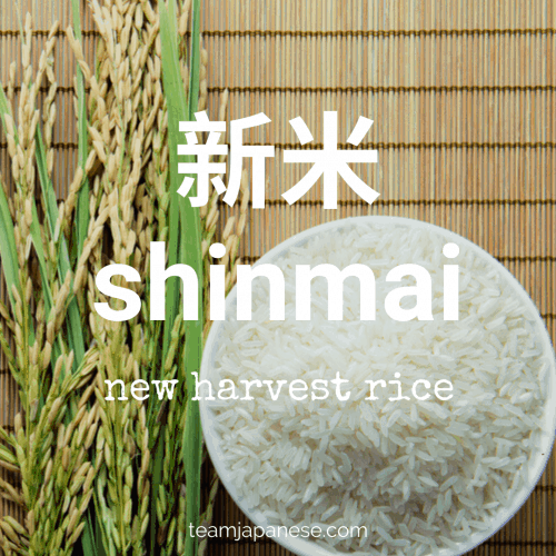 Shinmai is the Japanese word for the new season's rice, eaten soon after the autumn harvest.